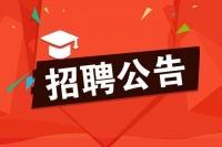 江门市青年志愿者协会招聘项目部专职秘书