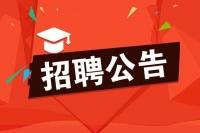 江海区产业新城办公室工作人员招聘公告