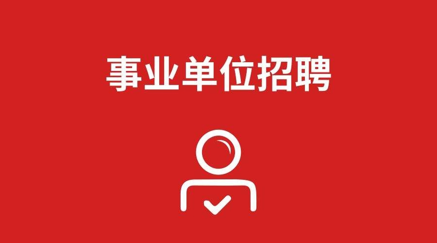 bob平台app博物馆招聘启事