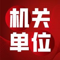 广东省水文局茂