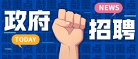 江门海关直属事业单位江门国际旅行卫生保健中心(江门海关口岸门诊部)招聘社会聘用制人员