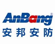 广东安邦安全技术防范有限公司