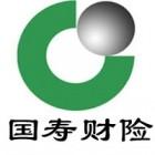 中国人寿财产保险股份有限公司江门中心支公司