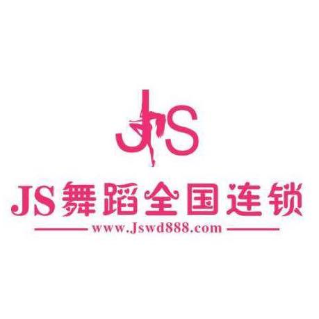 国际js舞蹈连锁机构