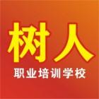 鹤山市树人职业技术培训学校