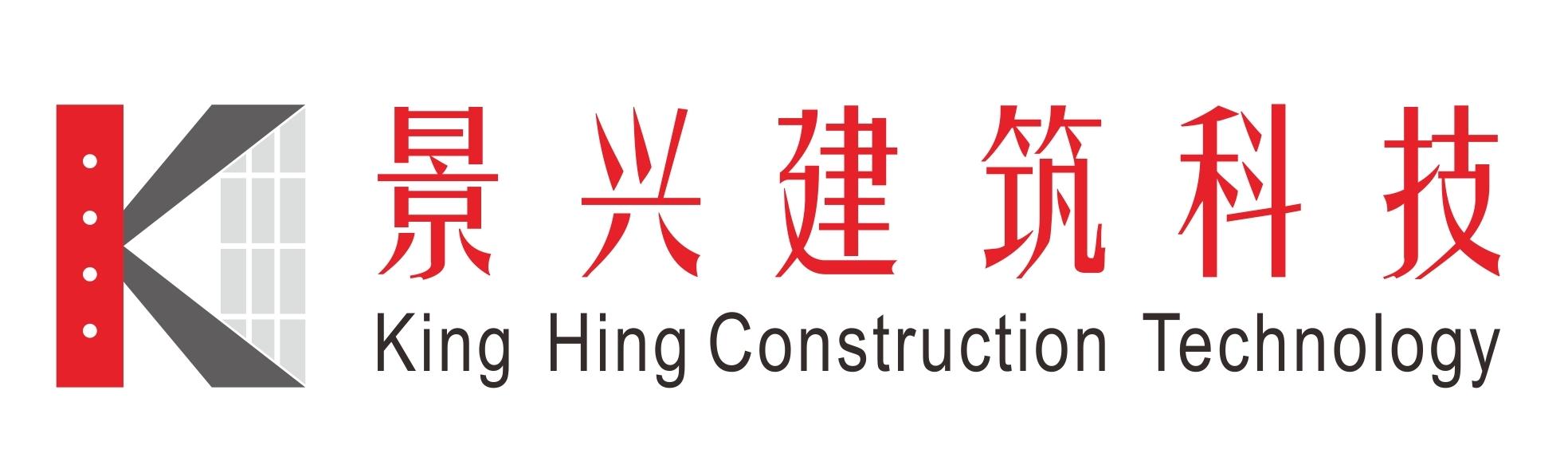 广州景兴建筑科技有限公司