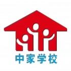 bob平台app中家职业培训学校