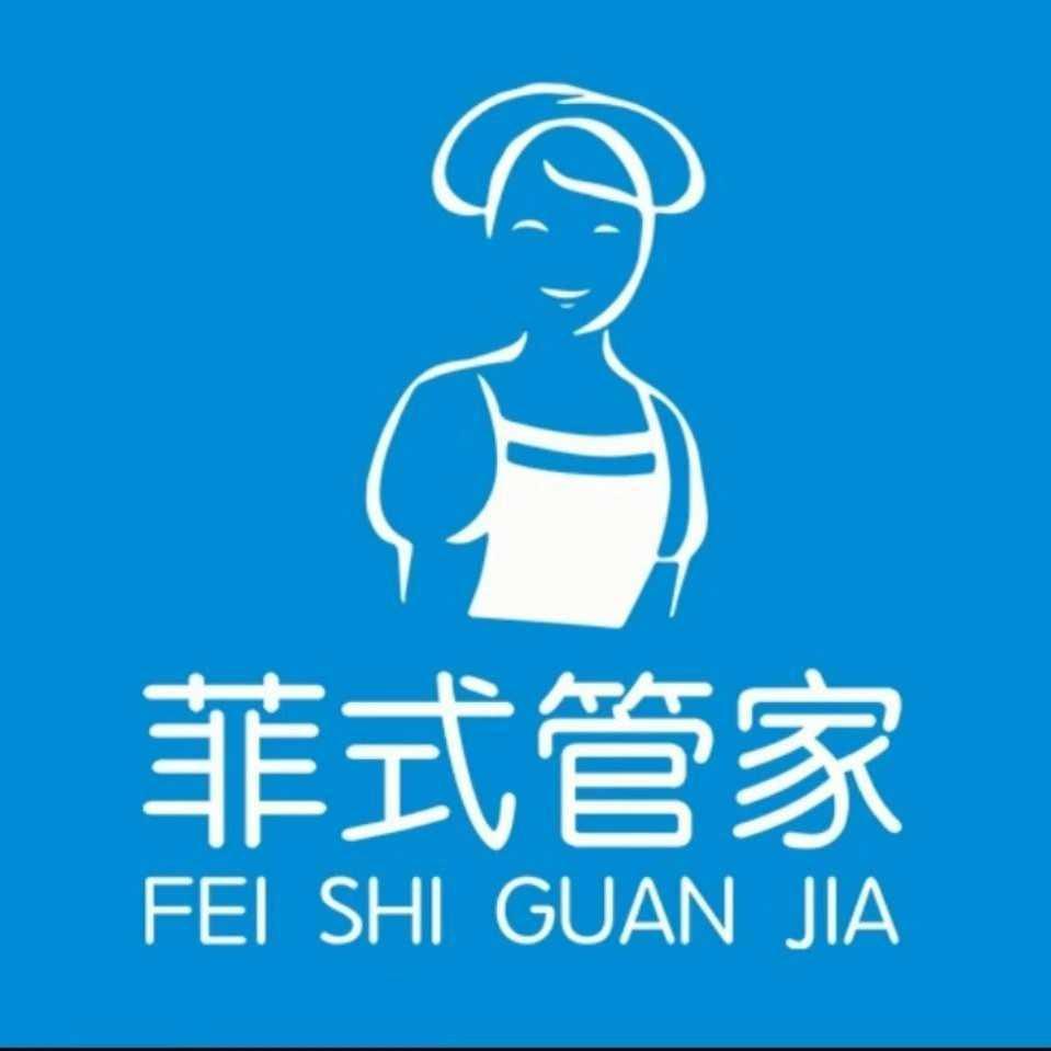 江门菲式管家物业服务有限公司