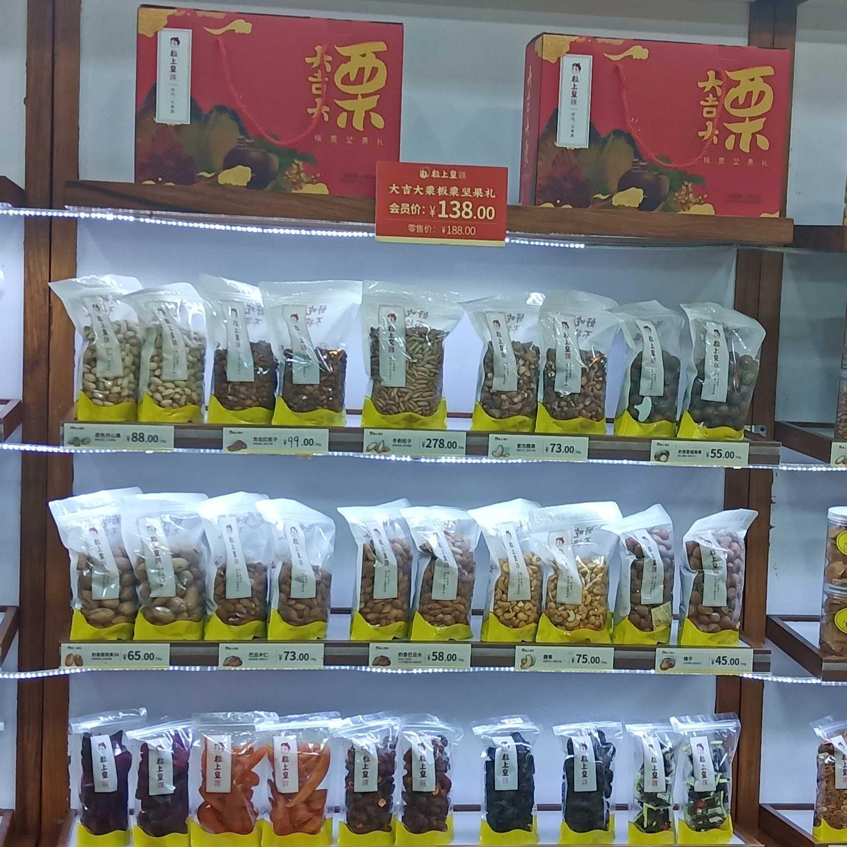 蓬江栗香零食店