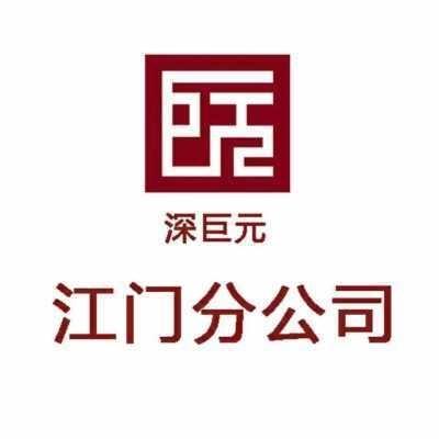 深圳市深巨元信用咨询有限公司江门分公司