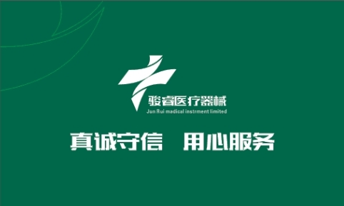 bob平台app骏睿医疗器械有限公司