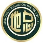 伟德1946娱乐新会区地总物业管理有限公司蓬江分公司