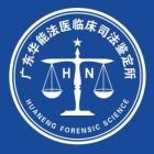 广东华能法医临床司法鉴定所