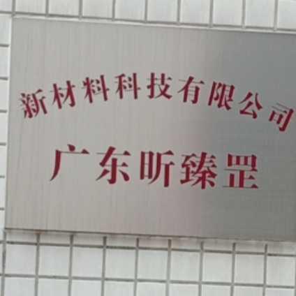 广东昕臻罡新材料科技有限公司