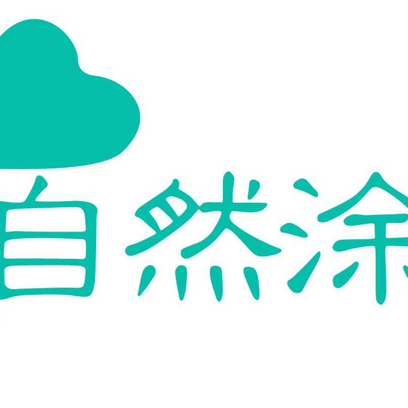 广东自然涂装饰工程有限公司