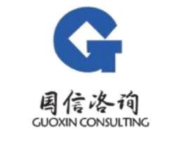 国信国际工程咨询集团股份有限公司广东咨询分公司(江