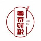 江门市粤泰财税服务有限公司