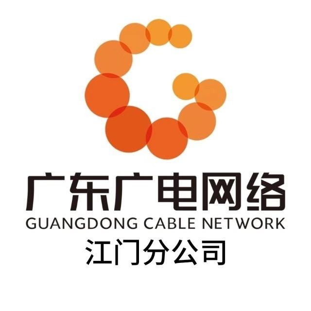 江门广电网络