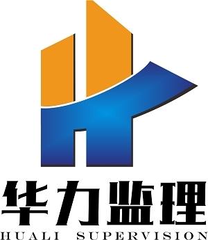 恩平市华力工程监理有限公司