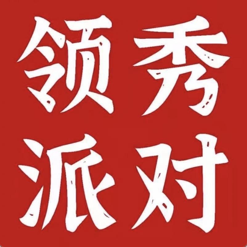 领秀(江门市蓬江区)餐饮娱乐文化中心(有限合伙)