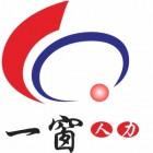 一窗人力资源服务(广州)有限公司江门分公司