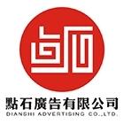 江门市点石广告有限公司